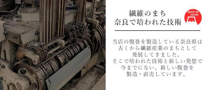 奈良の腹巻ラック産業のはらまき選び