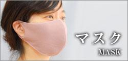 抗ウイルスマスク、抗菌マスク、日本製マスク