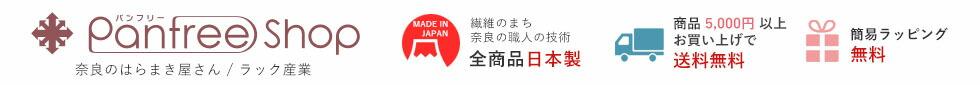 奈良の腹巻やアンダーウェアやはらまきの製造直販のラック産業