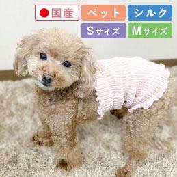 ペット用シルク腹巻小型犬大型犬敏感肌向け