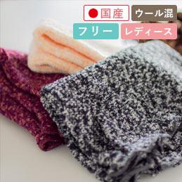 毛混糸を使用したふわふわ温かいレディースマシュマロ腹巻