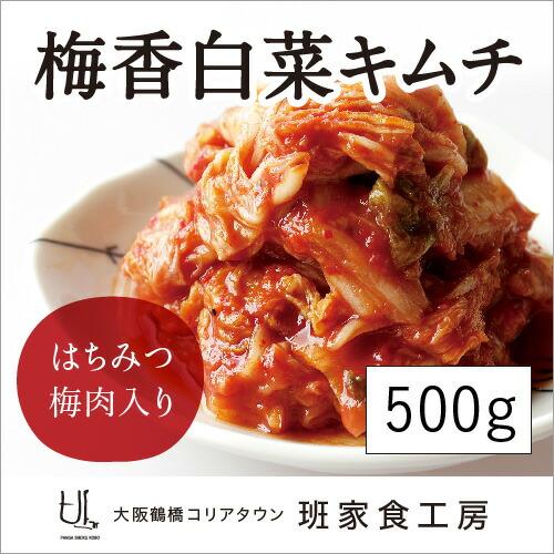 梅香白菜キムチ