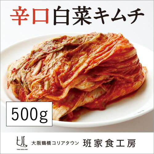 辛口白菜キムチ