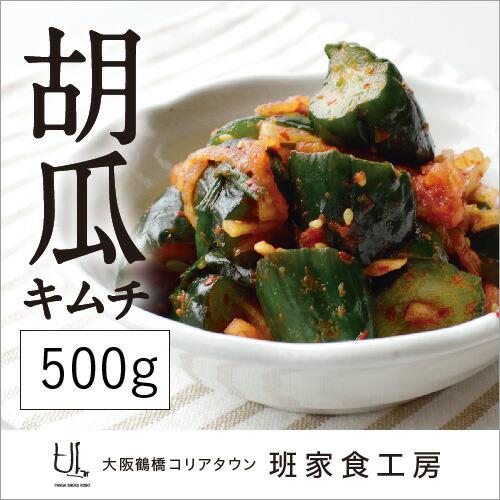 胡瓜キムチ