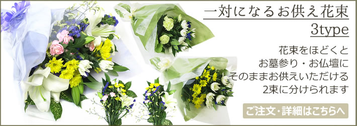 一対のお供え花