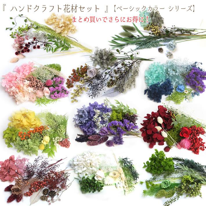 ハーバリウム花材セットベーシックカラー
