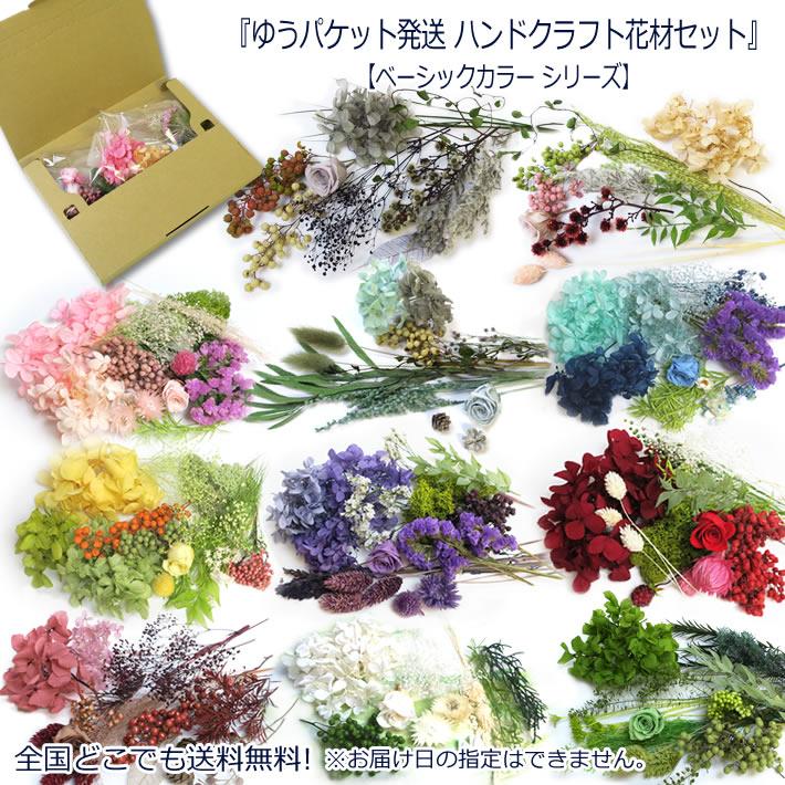 ハーバリウム花材セットベーシック