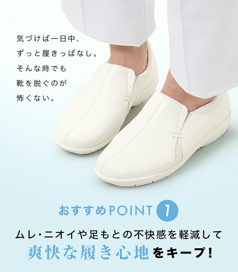 ポイント1:足もとの不快感を軽減して、爽快な履き心地をキープ