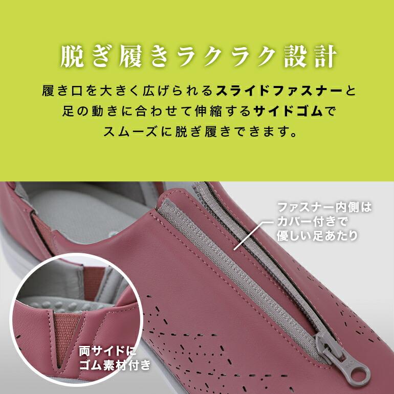 【ポイント1】スライドファスナー&サイドゴム仕様で脱ぎ履き簡単