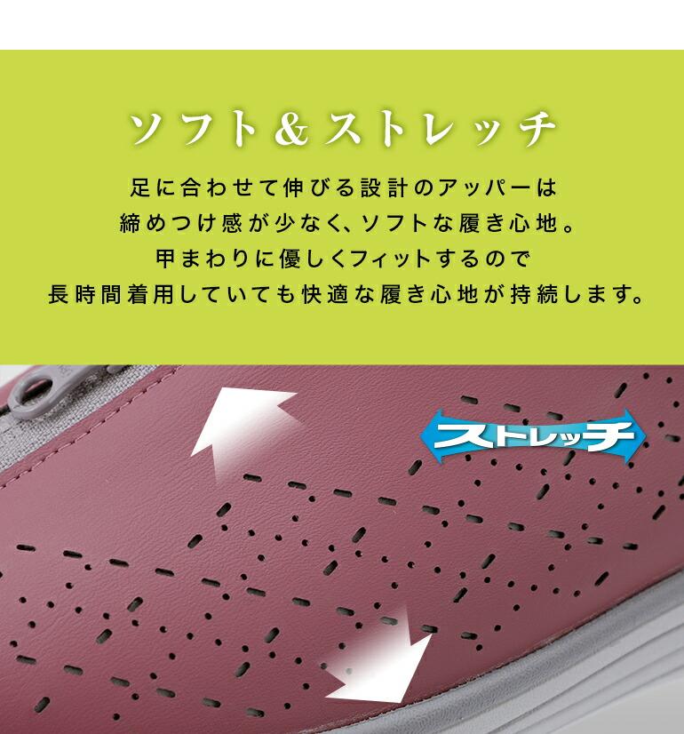 【ポイント2】ソフト&ストレッチ設計