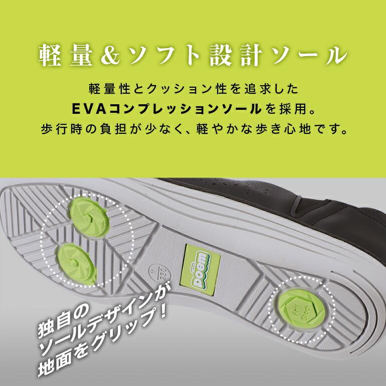 【ポイント5】軽量&ソフト設計インソール