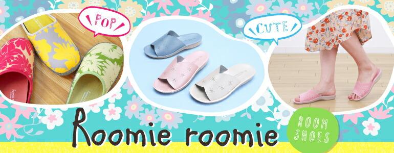POPでキュートなルームシューズ「Roomie roomie」