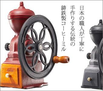 カリタ・鋳鉄製・ダイヤコーヒーミル