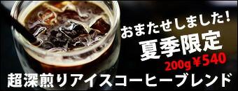 アイスコーヒーブレンド