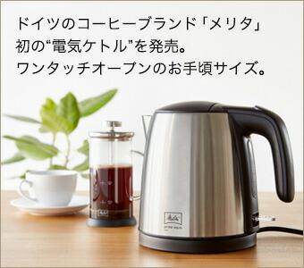 メリタ・電気ケトル・プライムアクア・ミニ