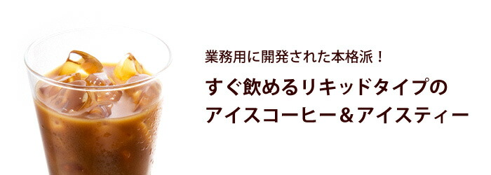 すぐ飲めるリキッドタイプのアイスコーヒー、アイスティー