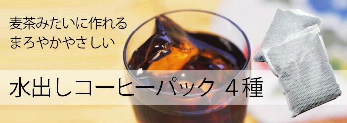 麦茶みたいに作れる水出しコーヒーパック