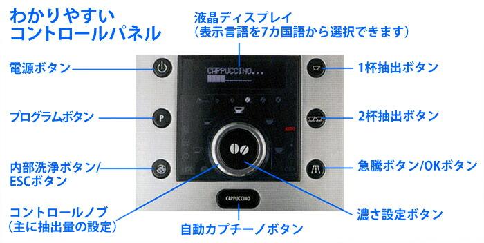 デロンギ・全自動コーヒーマシンのコントロールパネル