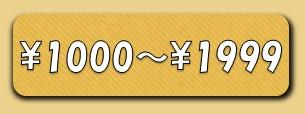 エスニックファッション1999円までの商品