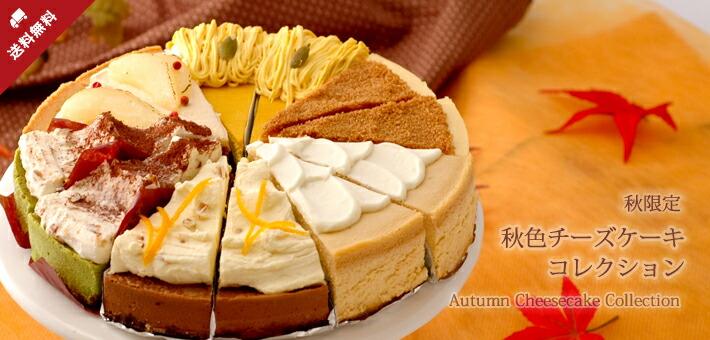 秋色チーズケーキコレクション