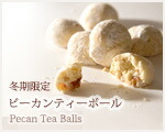【冬季限定】ピーカンティーボールクッキー