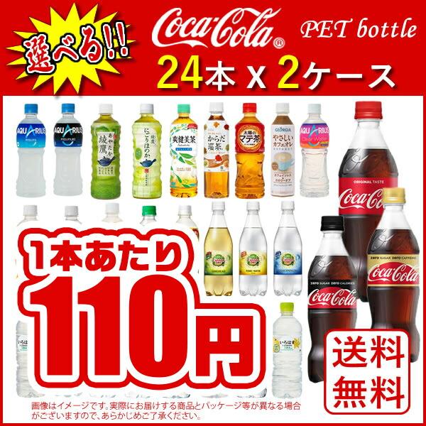コカコーラ社ソフトドリンク48本