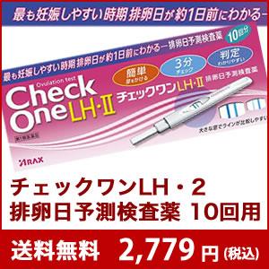 チェックワンLH・2 排卵日予測検査薬 10回用