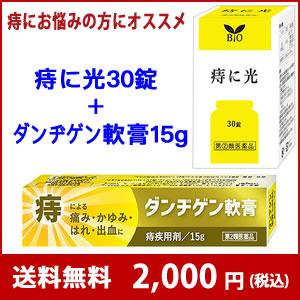 痔に光30錠 + ダンヂゲン軟膏15g