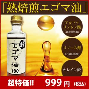 熟焙煎 純エゴマ油 250ml 超特価999円