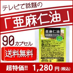 亜麻仁油100EXソフトカプセル 90粒 超特価1,280円