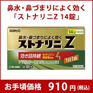 ストナリニZ 14錠 お手頃価格910円