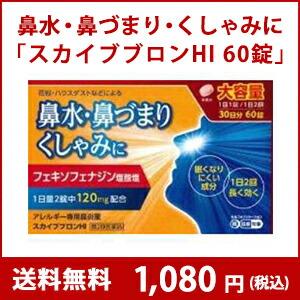 スカイブブロンHI 60錠 お手頃価格1,080円