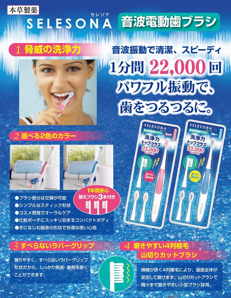 音波電動歯ブラシ セレソナ