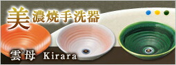 美濃焼手洗鉢