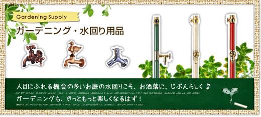 ガーデニング水栓・立水栓特集