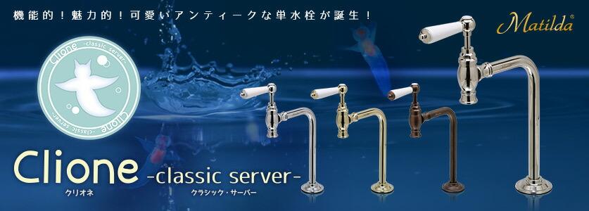 アンティーク調蛇口/浄水器用・手洗い用単水栓