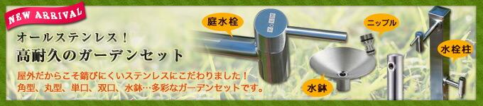 オールステンレスの蛇口・水栓柱の高耐久ガーデンセット