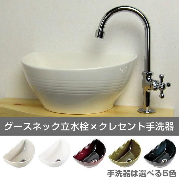 クレセント手洗器×グースネック立水栓(クロム) 排水金具 4点セット