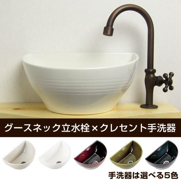 クレセント手洗器×グースネック立水栓(ブロンズ) 排水金具 4点セット