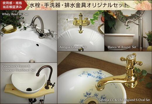 水栓・手洗い器・排水金具オリジナルセット