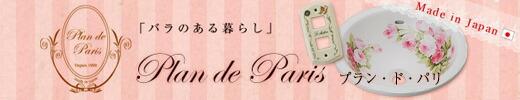 プラン・ド・パリの洗面ボウル