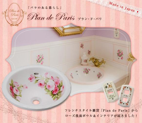 プランドパリ 日本製洗面ボウル・手洗器・スイッチプレート