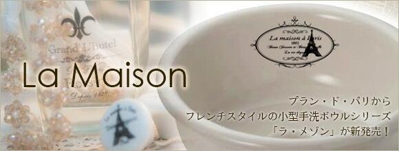 プラン・ド・パリ/洗面ボール・手洗鉢 ラメゾンシリーズ