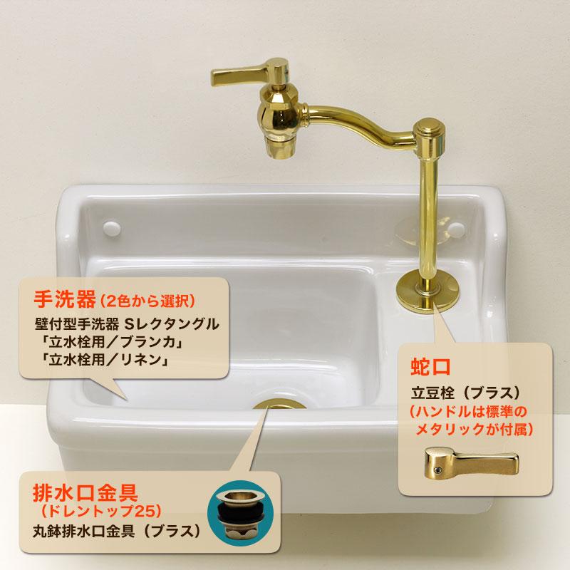 【Essence】立豆栓(ブラス)×Sレクタングル× 排水口金具3点セット
