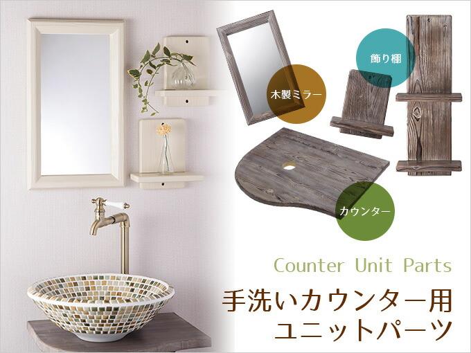 手洗い器用天板カウンターユニット