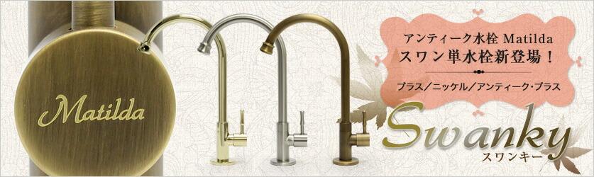スワン型単水栓