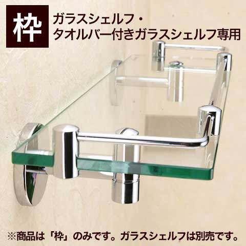 洗面所・トイレ・バス用品ガラスシェルフ用落下防止枠