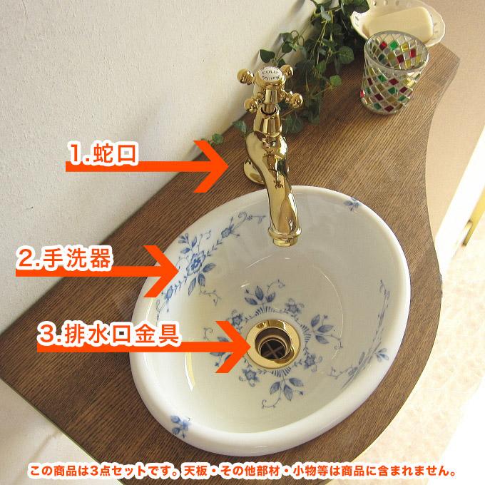 サブリナCC/オールドイングランド手洗器セット設置例2