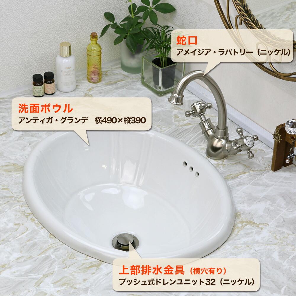 アメイジア・ラバトリー(ニッケル)×アンティガ・グランデセット