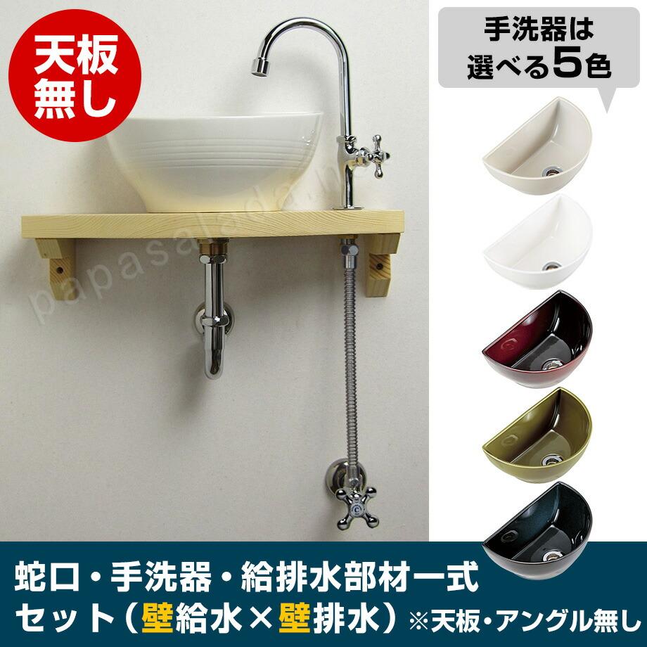 Essence クレセント手洗器×グースネック立水栓(クロム) 給排水セット(壁給水・壁排水)